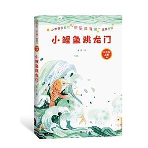 二年级上册-小鲤鱼跳龙门