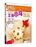 时尚生活手工坊丛书2:生活立体串珠饰品