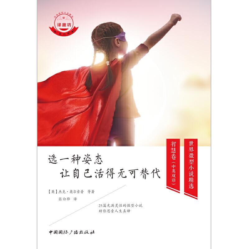 译趣坊·世界微型小说精选选一种姿态 让自己活得无可替代(中英双语)