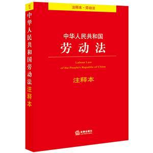 法律单行本注释本系列中华人民共和国劳动法注释本