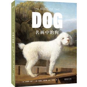 名画中的狗