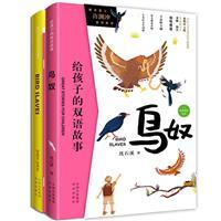 鸟奴-给孩子的双语故事-(全2册)