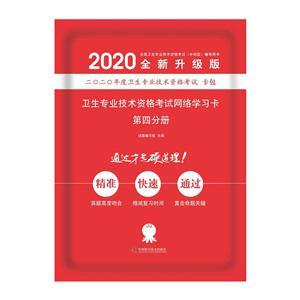 卫生专业技术资格考试网络学习卡第四分册