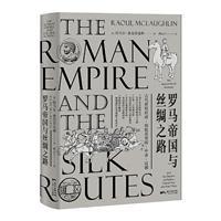 罗马帝国与丝绸之路/丝路就是一部浓缩的世界史!