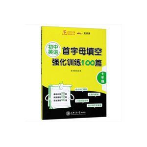 交大之星(沪版)7年级/初中英语首字母填空强化训练100篇