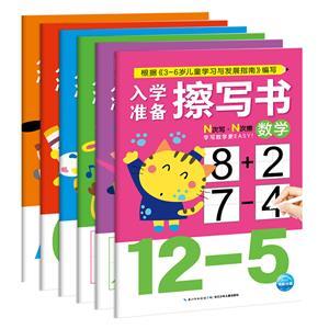 入學準備擦寫書(全6冊)