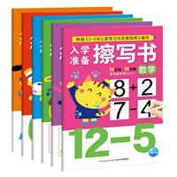 入学准备擦写书(全6册)