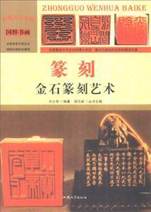 篆刻:金石篆刻艺术(四色)