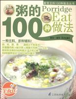 家常主料100种做法丛书:粥的100种做法