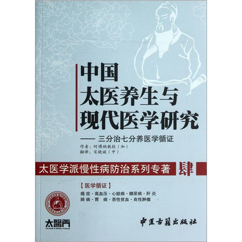 中国太医养生与现代医学研究-三分治七分养医学循证