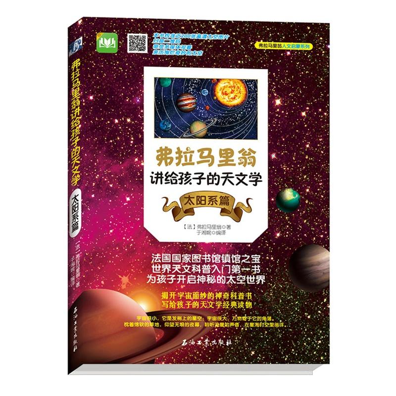 太阳系篇-弗拉马里翁讲给孩子的天文学