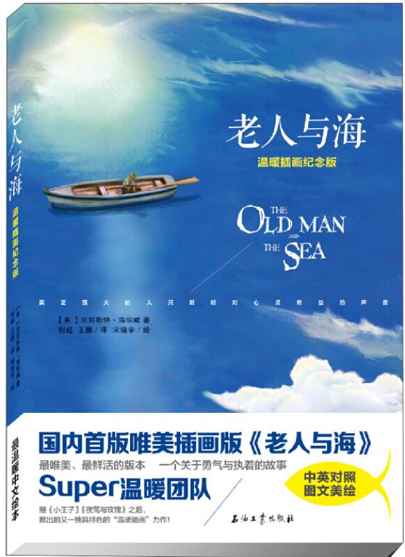 老人与海(温暖插画纪念版)