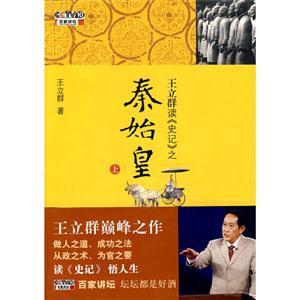 百家講壇-王立群讀《史記》之秦始皇(上)
