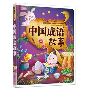 彩书坊珍藏版-中国成语故事(学生成长必读)