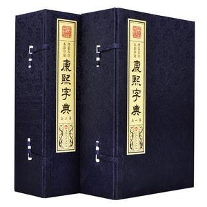 康熙字典(套装共12册)