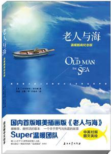 老人與海(溫暖插畫紀念版)