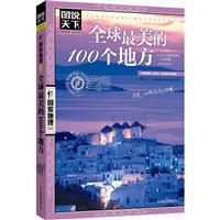 图说天下国家地理--全球最美的100个地方