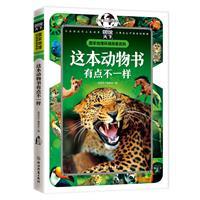 这本动物书有点不一样