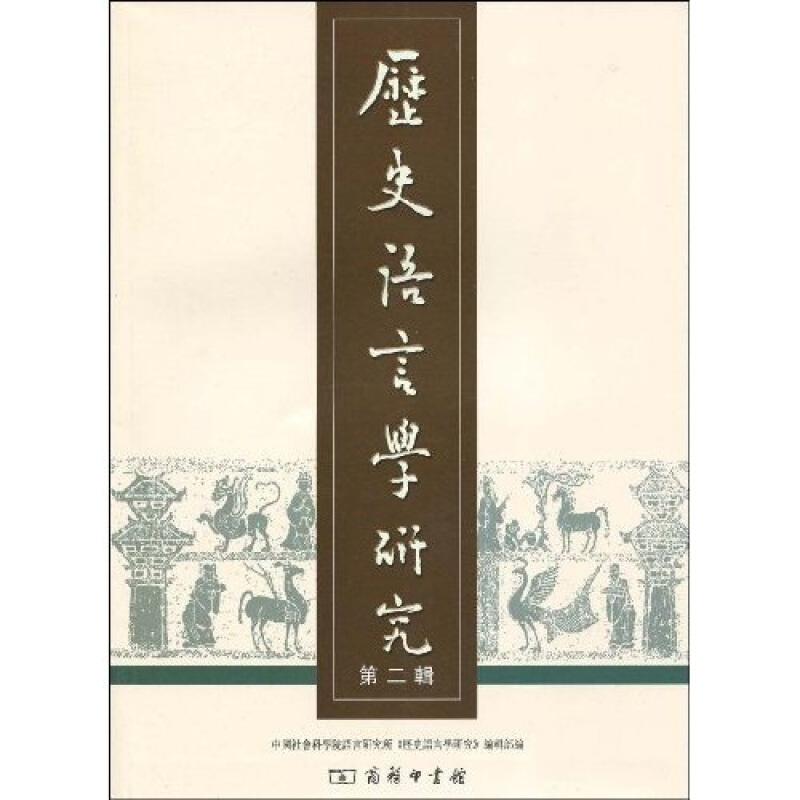 历史语言学研究(第二辑)