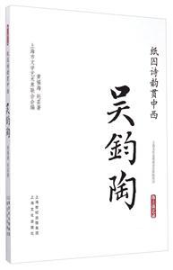 纸囚诗韵贯中西-吴钧陶