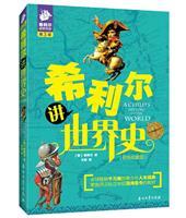 希利尔讲世界史-第3版-(彩色珍藏版)