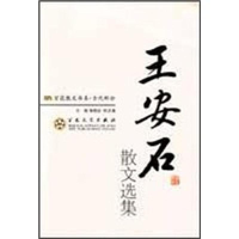 古代散文-王安石散文选集