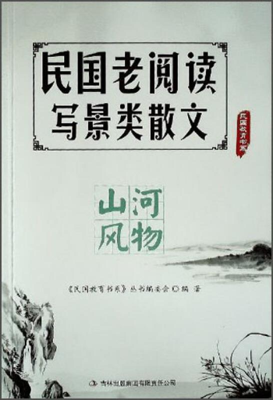 民国老阅读·写景类散文·山河风物