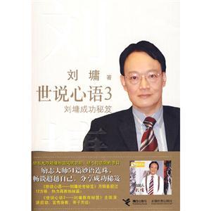 世说心语3:刘墉成功秘笈