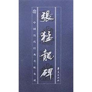中國歷代經典名帖集成:張猛龍碑