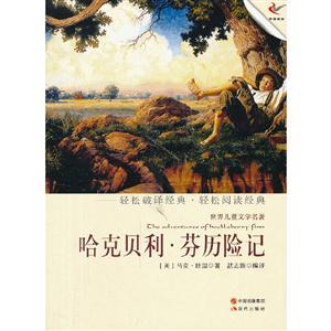 哈克贝利.芬历险记-世界儿童文学名著