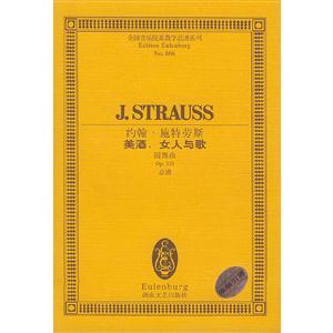 约翰・施特劳斯 美酒、女人与歌 圆舞曲