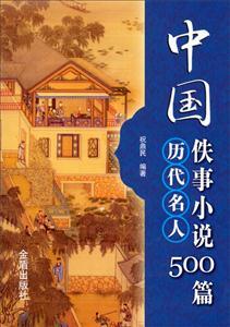 中国历代名人佚事小说500篇