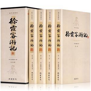国学典藏版:徐霞客游记(全四册)