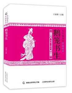 鹅笼书生-代代相传的中国童话
