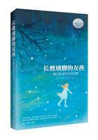 长玻璃脚的女孩/欧洲传统童话与现代文学的完美融合