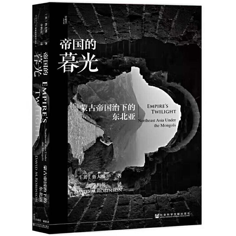 甲骨文帝国的暮光:蒙古帝国治下的东北亚