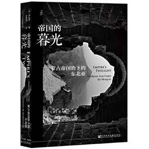 甲骨文帝國的暮光:蒙古帝國治下的東北亞