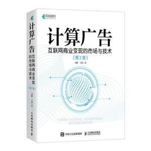 计算广告互联网商业变现的市场与技术(第2版)(全彩精装版)