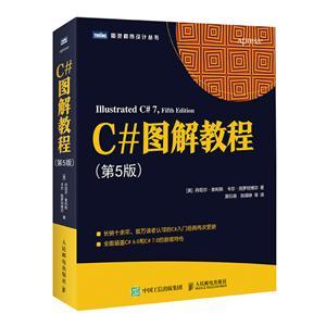 C#图解教程 第5版