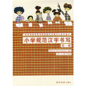 Q小学规范汉字书写・第一册  (教育部基础教育课程教材发展中心审定通过)