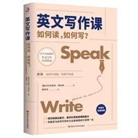 英文写作课:如何读,如何写?