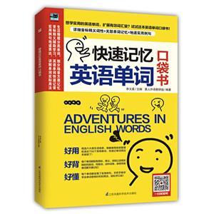 易人外语快速记忆英语单词(口袋书)