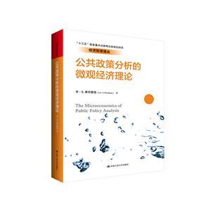 经济科学译丛公共政策分析的微观经济理论/经济科学译丛;十三五国家重点出版物出版规划项目