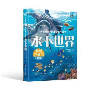 水下世界/中国原创360度全景立体书