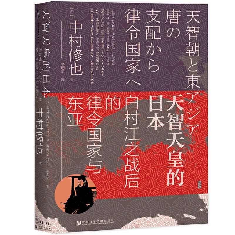 甲骨文天智天皇的日本:白村江之战后的律令国家与东亚