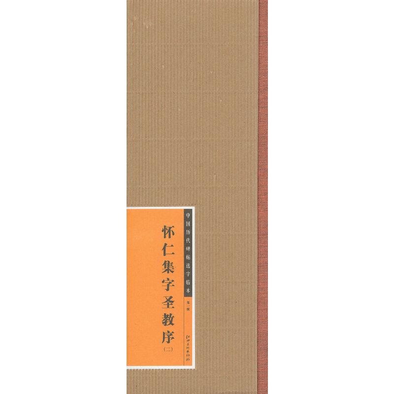 怀仁集字圣教序-中国历代碑帖选字临本第一辑-(二)