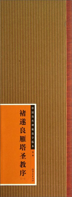 褚遂良雁塔圣教序-中国历代碑帖选字临本第一辑-(一)