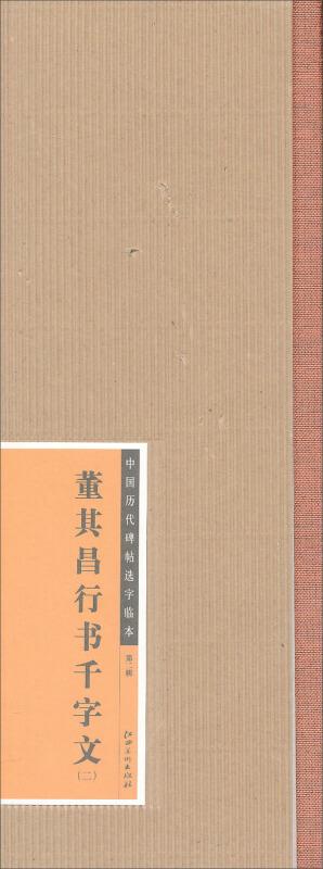 董其昌行书千字文-中国历代碑帖选字临本-(二)-第二辑