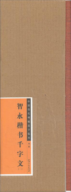 智永楷书千字文-中国历代碑帖选字临本-(一)-第二辑