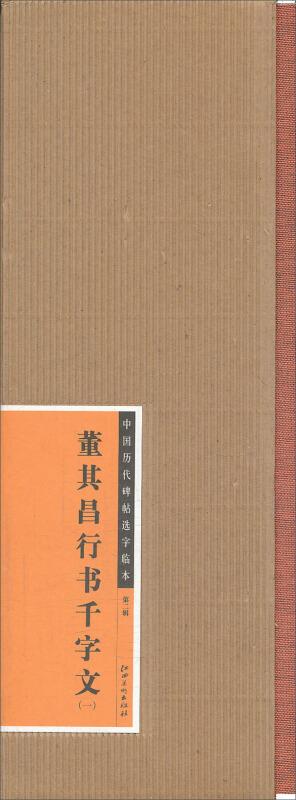 董其昌行书千字文-中国历代碑帖选字临本-(一)-第二辑